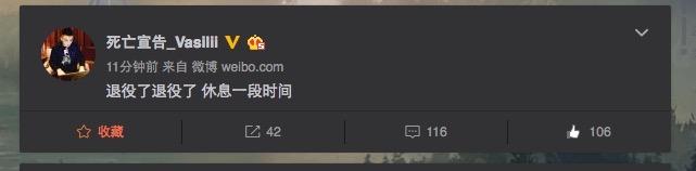 一言不合就退役?死亡宣告微博发文称即将退役_1