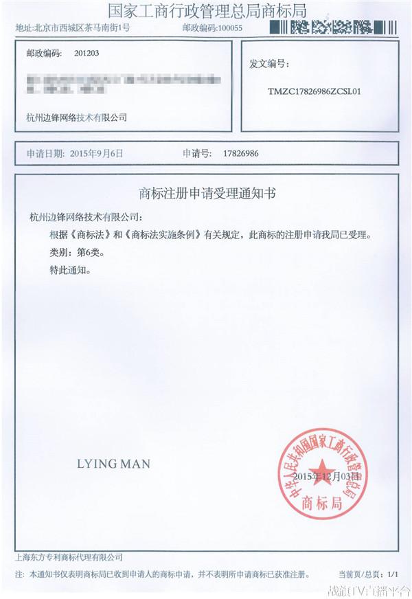 战旗起诉熊猫《SuperLiar》侵权