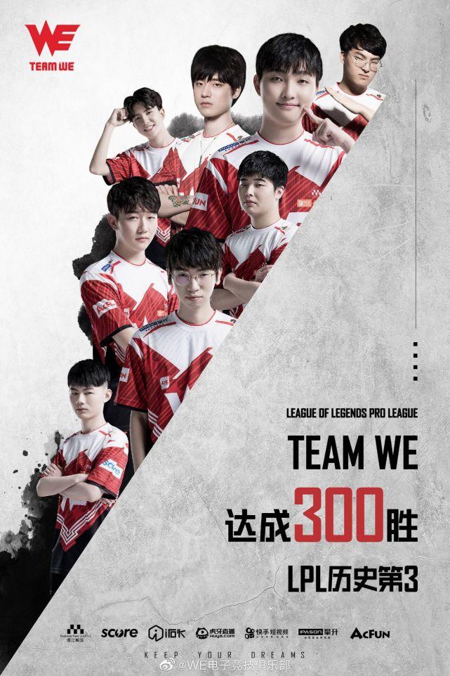 新成就达成:WE成为继EDG与iG之后第三支300胜队伍